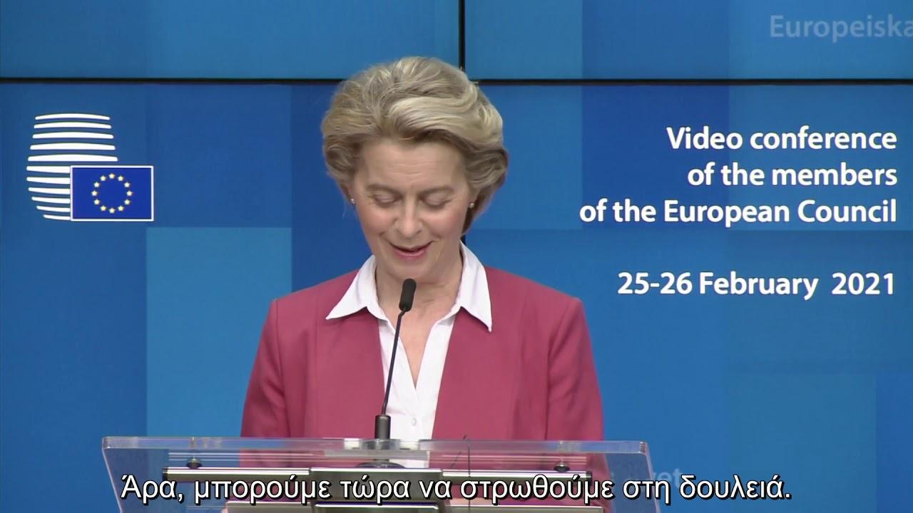 Πρόεδρος ΕΕ κ. φον ντερ Λάιεν | Ευρωπαϊκό Συμβούλιο | 26/02/2021
