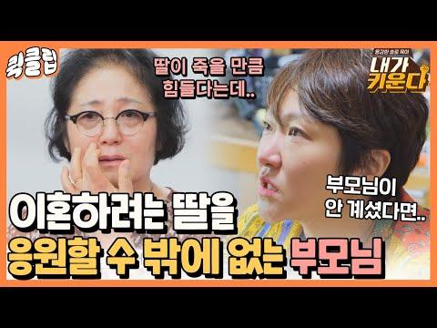 [유튜브] 죽을 만큼 힘들었던 김현숙을 응원해준 부모님