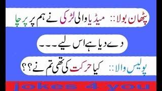 Pathan & Sardar Funny Gande Latife And Jokes In Urdu Amazing NEW By JOKES 4 YOU  Jokes4you