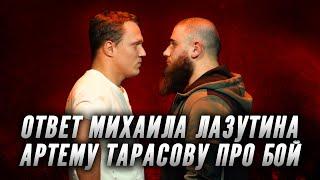 ЛЕВ vs. ТАРАСОВ [ОТВЕТ] Битва за хайп.