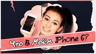 TAG: Что в моем iphone 6? | What
