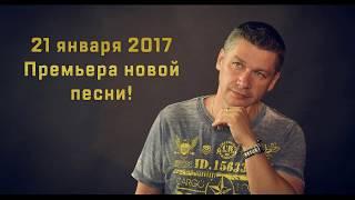 Андрей Картавцев  Обманщица 2017