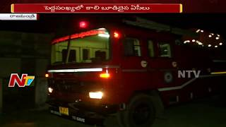 Fire Accident at Videocon Godown in Rajahmundry || Rs 5Cr Property Damage || NTV