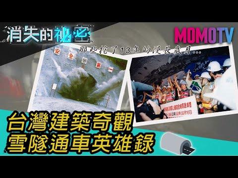 台灣建築奇觀 雪隧通車英雄錄《消失的祕密》