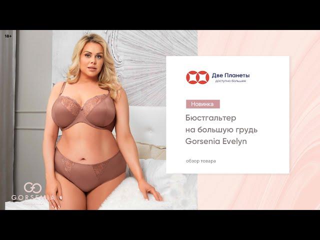 Видео Бюстгальтер GORSENIA K-530, Мокко