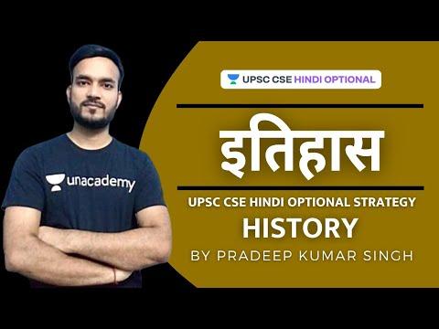 Modern India | History | UPSC CSE/IAS Hindi Optional 2020/21 | Pradeep Singh