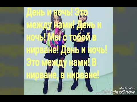 Текст песни День и Ночь.