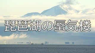 琵琶湖の蜃気楼【びわ湖源流の郷・高島市より】