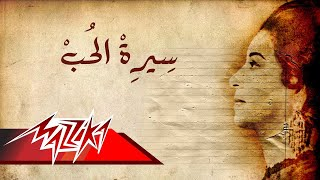 Seret El Hob   Umm Kulthum سيرة الحب   ام كلثوم