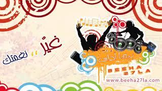 الحنين || فيصل أسعد - نسخة الإيقاع