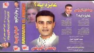 Ramadan El Brens - YA SALAM \ رمضان البرنس - يا سلام تحميل MP3