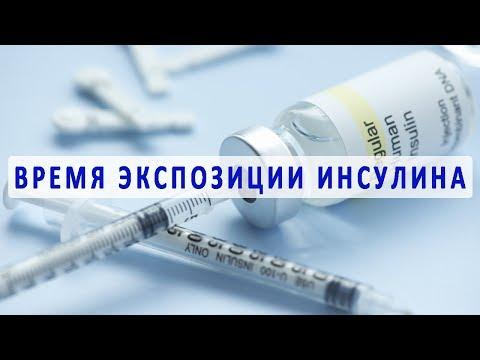 Лечение диабета новое