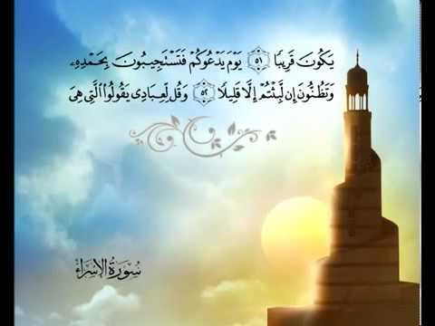 Сура Ночное путешествие <br>(аль-Исра) - шейх / Саад Аль-Гомеди -
