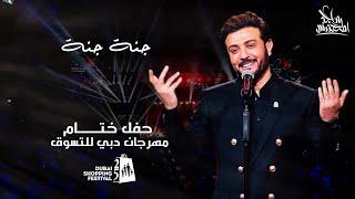 تحميل اغاني ماجد المهندس - جنة جنة   حفل ختام مهرجان التسوق في دبي 2020 MP3