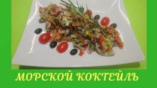 Морской коктейль Салат из морепродуктов