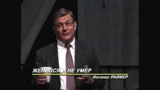 Йоханнес Раймер - Женился и не умер. Часть 4-я