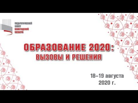Образование 2020: вызовы и решения.