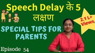 5 Signs of SPEECH DELAY in Children - SPECIAL TIPS TO PARENTS / How to know child has speech delay