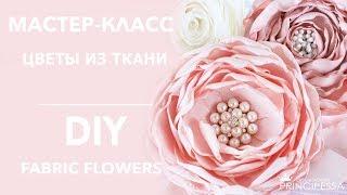 Мастер-класс Цветы из ткани / DIY Fabric Flowers