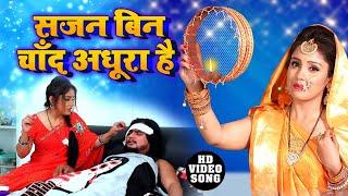 सजन बिन चांद अधूरा है।। #karwachauth #video ।।#Amrita_dixit का भावूक कर देने वाला करवाचौथ गीत ।।