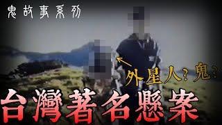 【王狗】30年尚未破解!奇萊山真實案件!真相只有一個!(都市傳說)