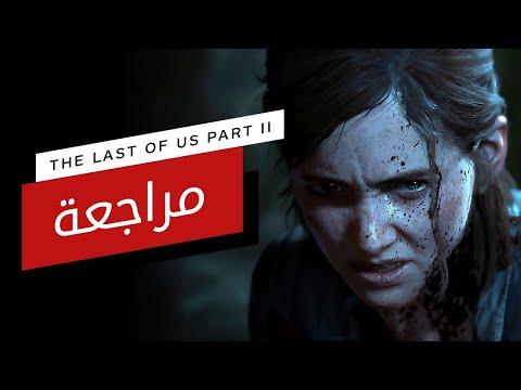 مراجعة The Last of Us Part II