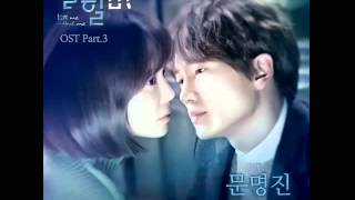 [Official]킬미 힐미 Kill Me Heal Me OST Part.3- 말할 수 없는 비밀 Secrets Can't Tell - 문명진 Moon Myung Jin