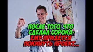 Дом 2 Новости 12 Мая 2018 (12.05.2018) Раньше Эфира