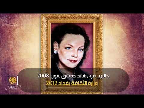الفنان العراقي غائب الجنابي