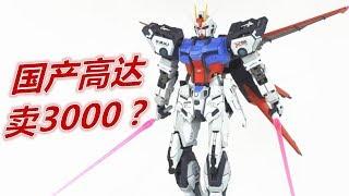 炒到3000元的国产高达?魔兽1:72合金成品强袭高达/Moshow Oversize Metal Build 1:72 Strike Gundam-刘哥模玩