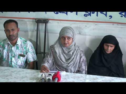 রাজশাহীতে এজাহার বদলানোর অভিযোগে সংবাদ সম্মেলন