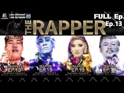 THE RAPPER (รายการเก่า) | EP.13 | 2 กรกฏาคม 2561 Full EP