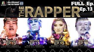 THE RAPPER | EP.13 | 2 กรกฏาคม  2561 Full EP - dooclip.me