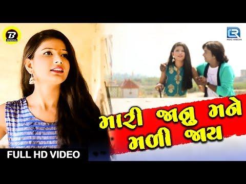 Mari Janu Mane Madi Jaay - Sad Song | New Gujarati Song 2018 | Full HD VIDEO | Shailesh Thakor