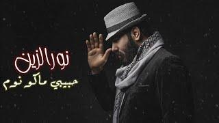 نورالزين - حبيبي ماكو نوم (البوم 2021) |Noor Alzein _ habibi mako noom| تحميل MP3