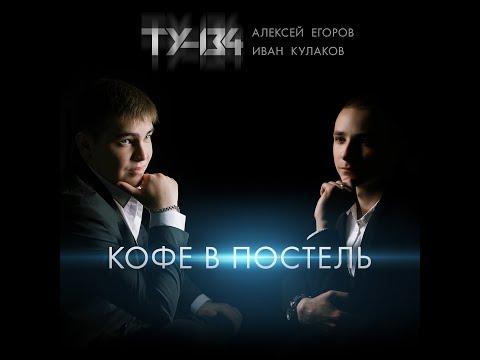 ТУ-134 - Кофе в постель/ПРЕМЬЕРА 2020
