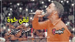 تحميل اغاني مجانا الامبراطور أحمد الصادق    تبقي خوه    تسجيل فخم New - High Quality اغاني سودانية 2020