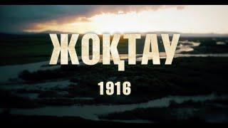 """Секретные факты о восстании 1916 года в Туркестане """"Дорога людей: Жоктау 1916"""""""
