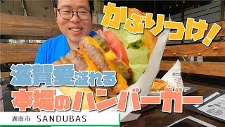 【湖国のグルメ】SANDUBAS【本格ハンバーガーとホットドッグ!】