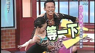 2005.04.27康熙來了完整版(第六季第10集) 來跳拉丁舞-侯永強、張吟曲