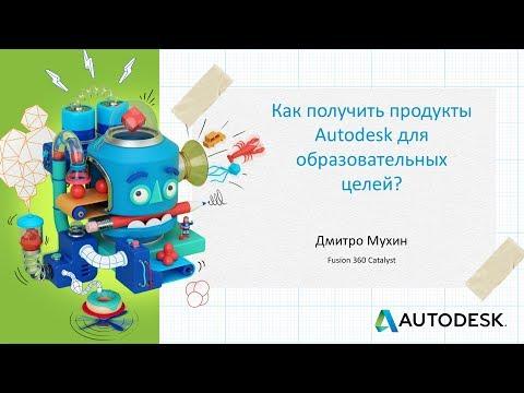 Как получить продукты Autodesk для образовательных целей?