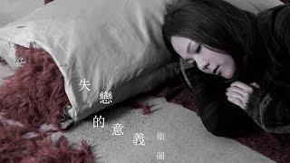 衛蘭 Janice Vidal - 失戀的意義 Reason For Crying (Official Music Video)