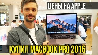 КУПИЛ НОВЫЙ MacBook Pro 2016 с Touch Bar - РАСПАКОВКА, ТАЙЛАНД ☼