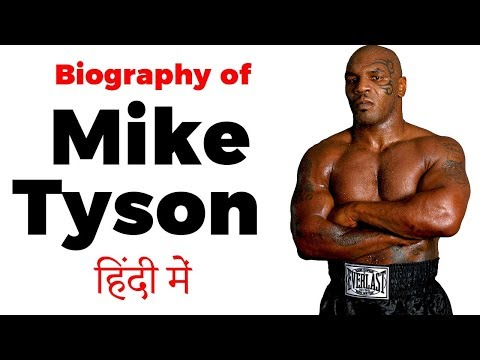 Biography of Mike Tyson, Former professional boxer and youngest boxer to win a heavyweight title