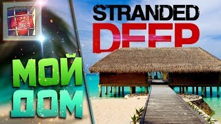 Что изменилось в Stranded Deep