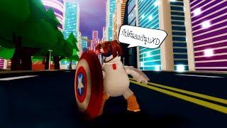 Roblox : Super Hero Adventures Online จำลองการโดนฮีโร่ตบตายอย่างน่าสงสาร