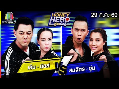 Honey Hero คู่รักนักสู้ | EP.71 | 29 ก.ค. 60 Full HD
