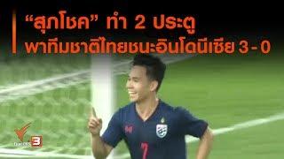 """""""สุภโชค"""" ทำ 2 ประตู พาทีมชาติไทยชนะอินโดนีเซีย 3 - 0 (11 ก.ย. 62)"""