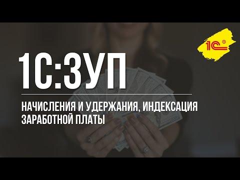 """Начисления и удержания, индексация заработной платы в """"1С:Зарплата и управление персоналом"""", ред.3"""