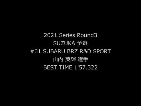 GT300 61号車 SUBARU BRZ 山内選手の予選オンボード映像 スーパーGT 第3戦鈴鹿(鈴鹿サーキット)